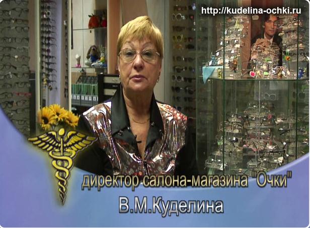Врач-офтальмолог Куделина Валентина Михайловна